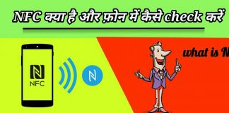 what is NFC in hindi