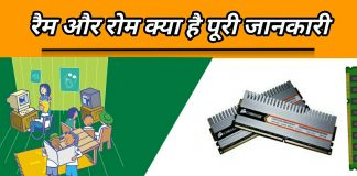 What is Ram and Rom Hindi