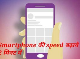 Slow Smartphone ko fast bnaye aur mobile ki speed bdaye