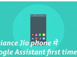 Reliance Jio phone Google Assistant