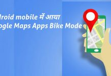 Google Maps Apps Bike Mode