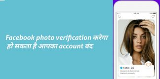 Facebook photo verification facebook account