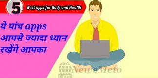 Top 5 health and fitness apps for android mobile Hindi