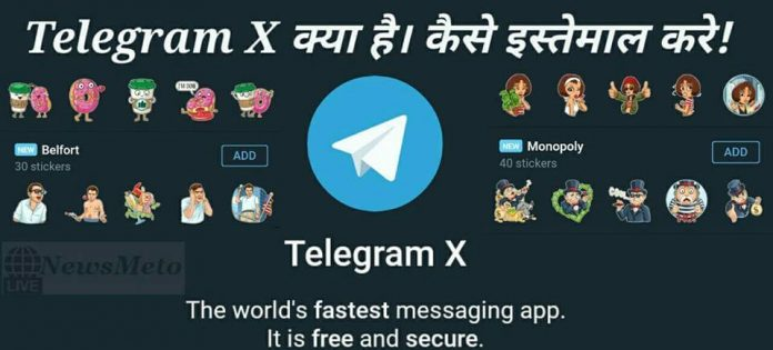Reviews of telegram x in hindi