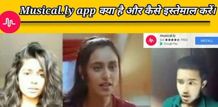 musical.ly app review hindi