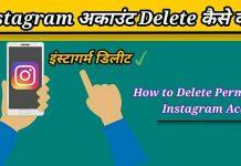 Instagram account Permanently delete kaise kare
