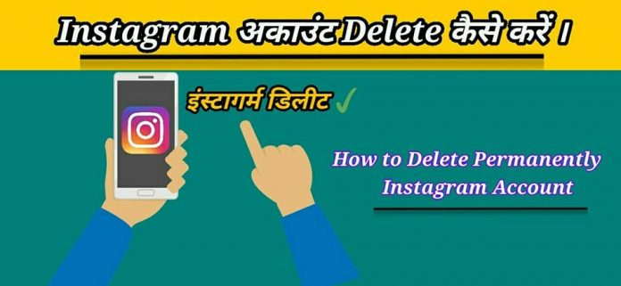 Instagram account Permanently delete kaise kare