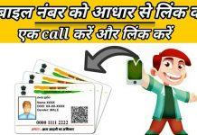 Mobile number aadhar Card se link kaise kare