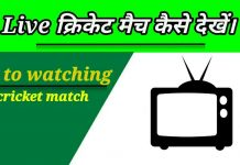 Live cricket match kaise dekhe