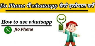 Whatsapp jio phone me kaise chalaye