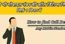 mobile number ki call Details kaise nikale