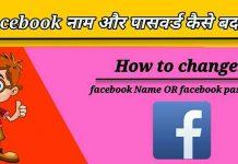 Facebook Password aur Name kaise change kare