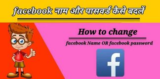 Facebook Password aur Name kaise change kare