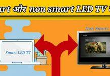 Smart Led Tv aur non smart Led Tv kya hai