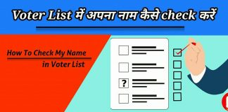 check name in voter list