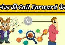 call divert aur call forward kaise kare