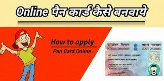 Pan card kaise apply kare