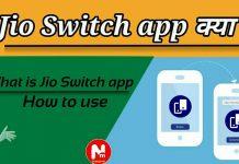 Jio Switch app kya hai