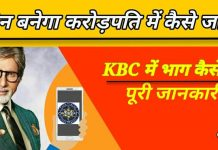 KBC Registration Process