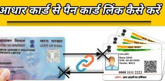 aadhar card se pan card link kaise kare