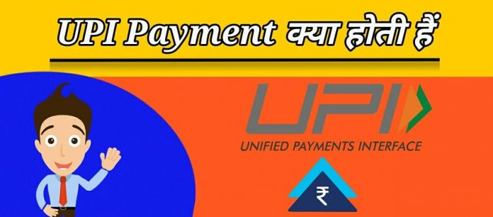 what is upi payment system hindi