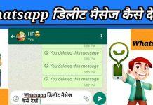 whatsapp delete message