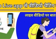Bigo live app hindi me