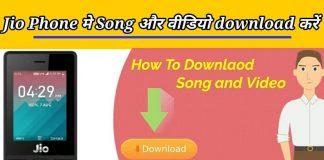 jio phone me song aur video download kaise kare
