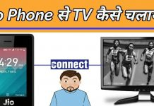 jio phone tv se connect kare