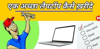 laptop buy guide hindi