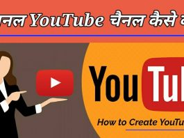 make a youtube channel, create youtube channel