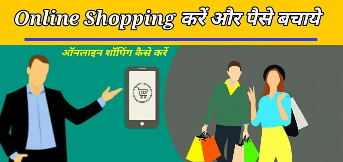 online shopping, online shopping Process hindi