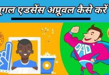 adsense account approved kaise kare hindi