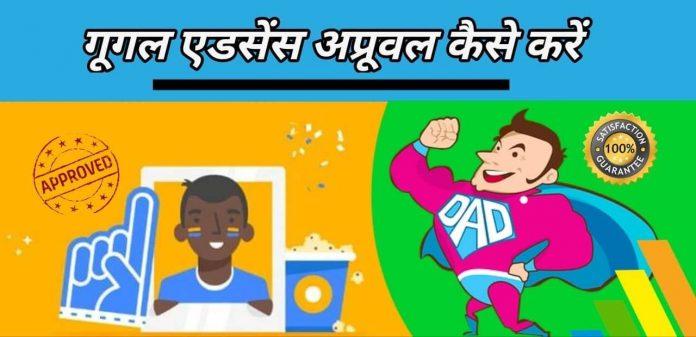 adsense account approved kaise kare hindi