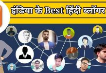 india Top Best Hindi blog list Bloggers, HP Jinjholiya