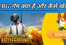 PUBG Mobile game kya hai hindi