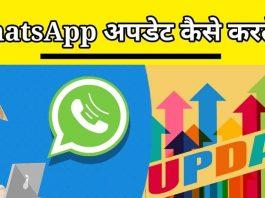 Whatsapp update kaise kare