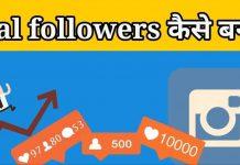 Twitter aur instagram follower kaise banaye