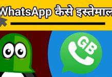 GB WhatsApp download and Update