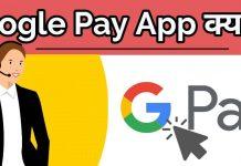 google Pay App hindi