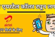 free airtel caller tune hindi