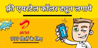 free airtel caller tune hindi