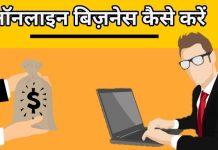 idea online business start kare hindi
