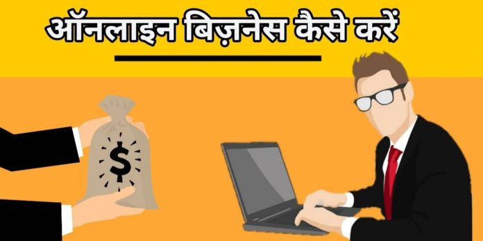 idea online business start kare hindi
