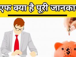 PF ki jankari hindi me