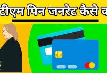 SBI atm pin generate hindi