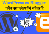 WordPress vs Blogger which is better hindi