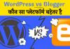 WordPress vs Blogger which is better hindi