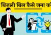 Online Bijli Bill Payment