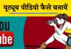 how to make youtube video hindi me